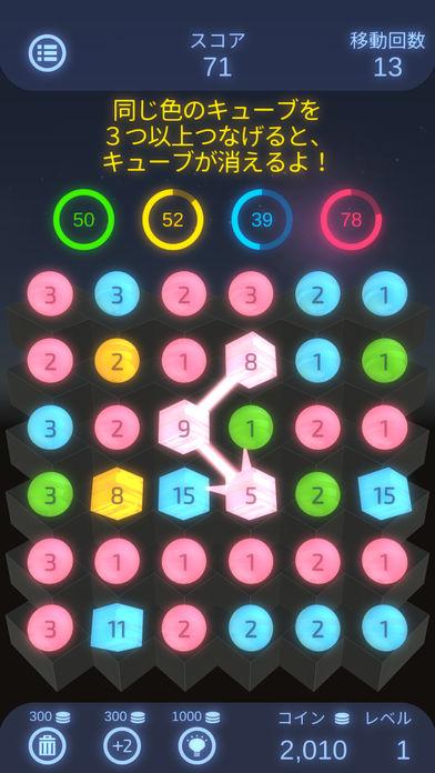デュアルマッチ3 – Dual Match 3 -のスクリーンショット_5