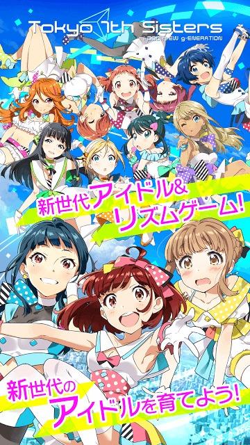Tokyo 7th シスターズ - アイドル育成&本格音ゲーのスクリーンショット_1