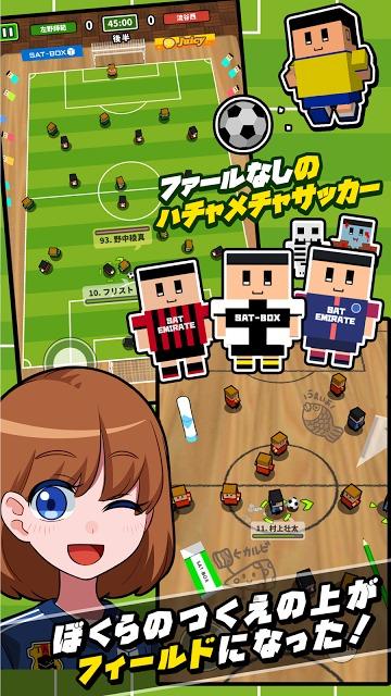机でサッカーのスクリーンショット_2