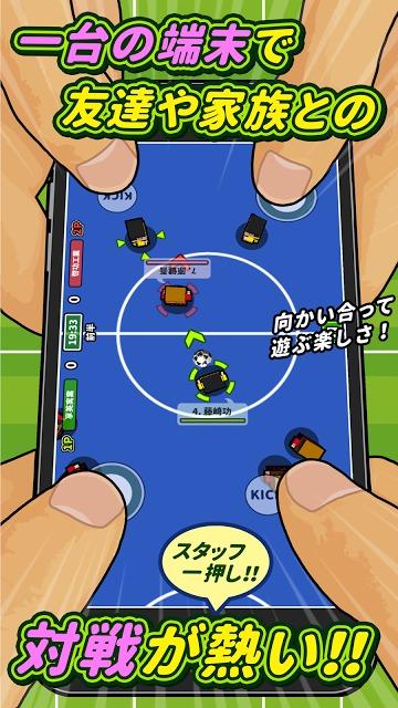 机でサッカーのスクリーンショット_3
