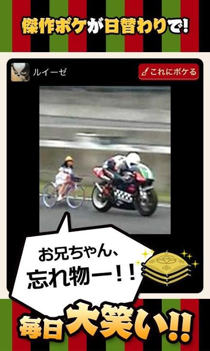 アメーバ大喜利 〜傑作ボケ続々!毎日爆笑〜のスクリーンショット_2
