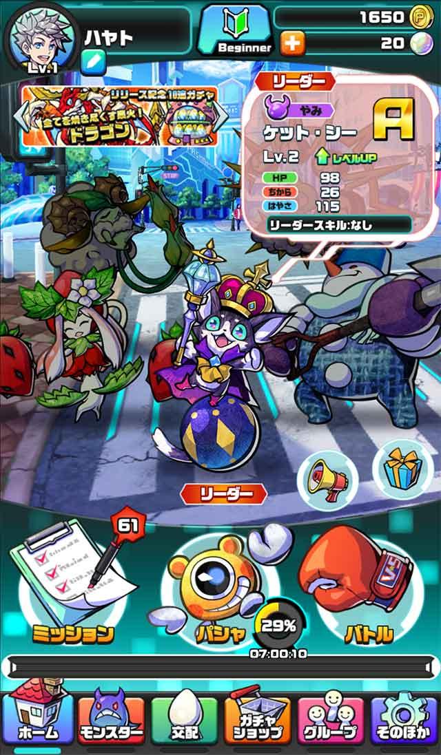 パシャ★モンのスクリーンショット_3