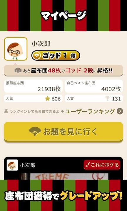 アメーバ大喜利 〜傑作ボケ続々!毎日爆笑〜のスクリーンショット_4