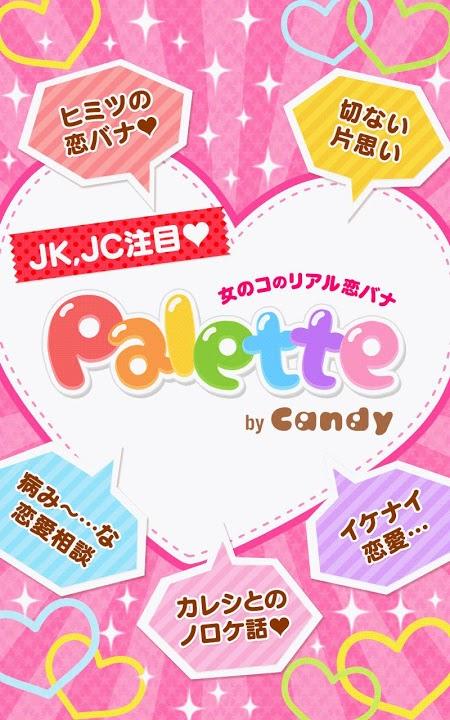 女のコのリアル恋バナ Palette by Candyのスクリーンショット_1