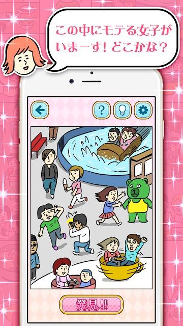 モテる女子の心得〜【付録】オトコのホンネ〜のスクリーンショット_1