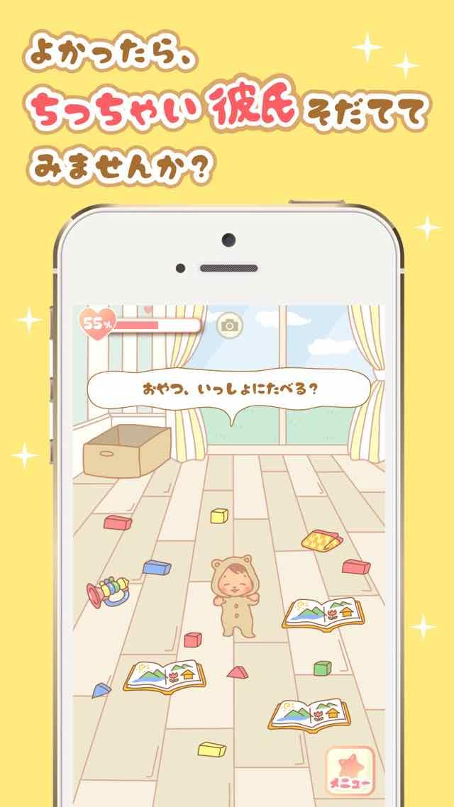 ミニ彼氏-小さな彼氏育成ゲーム-のスクリーンショット_1