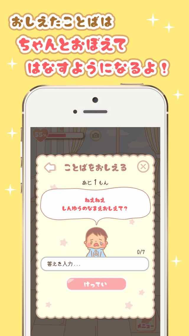 ミニ彼氏-小さな彼氏育成ゲーム-のスクリーンショット_3