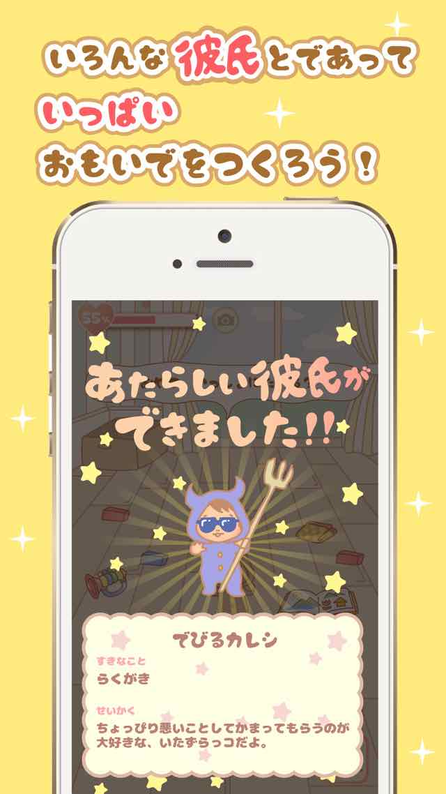 ミニ彼氏-小さな彼氏育成ゲーム-のスクリーンショット_4
