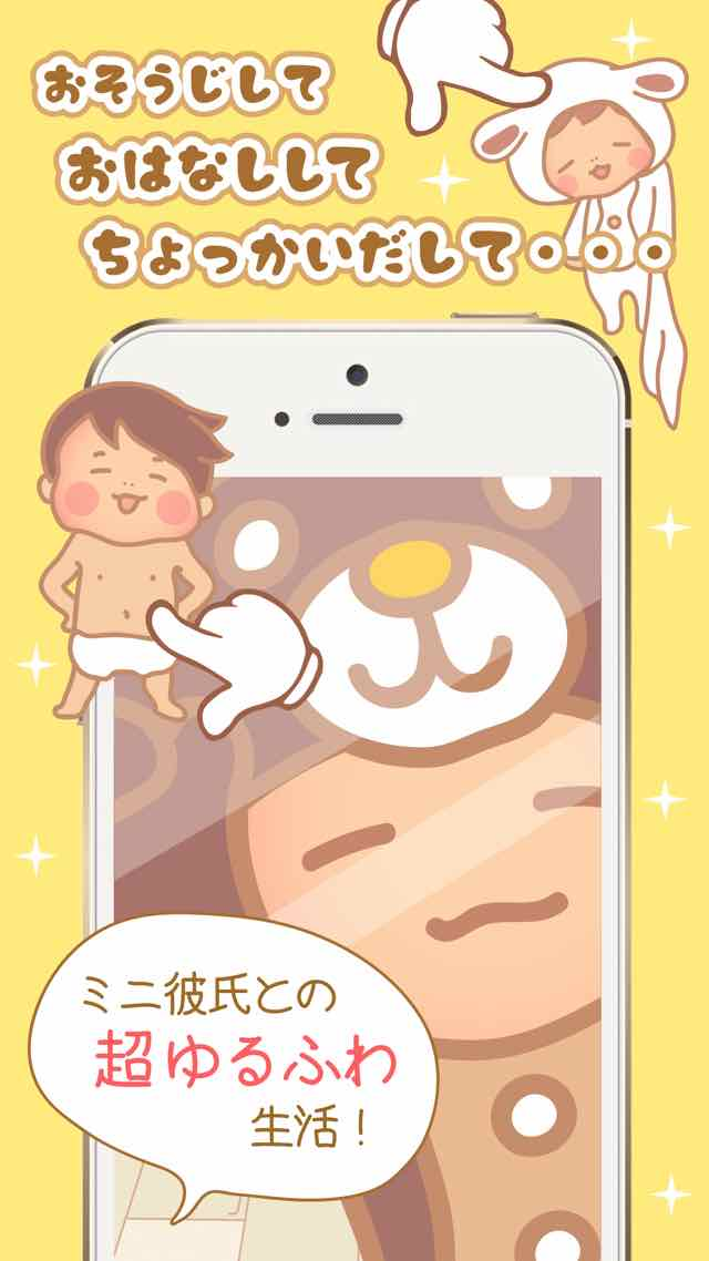 ミニ彼氏-小さな彼氏育成ゲーム-のスクリーンショット_2