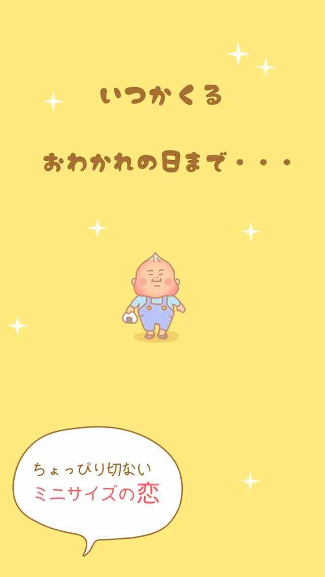 ミニ彼氏-小さな彼氏育成ゲーム-のスクリーンショット_5