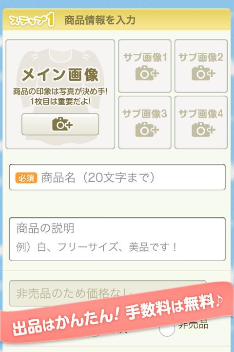 毎日フリマ - 手数料無料、簡単に出品できるアプリのスクリーンショット_3
