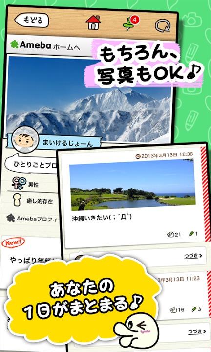 にーよんろぐ 〜1日24回限定のひとりごとブログ〜のスクリーンショット_3