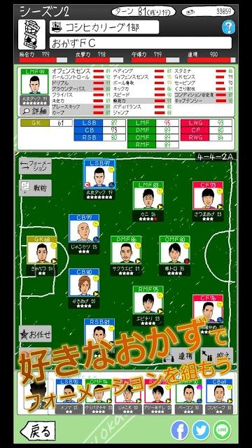 おかずサッカー【育成シミュレーション】のスクリーンショット_1
