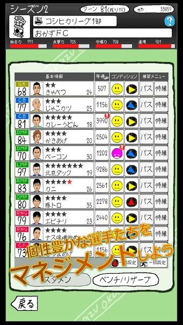 おかずサッカー【育成シミュレーション】のスクリーンショット_3