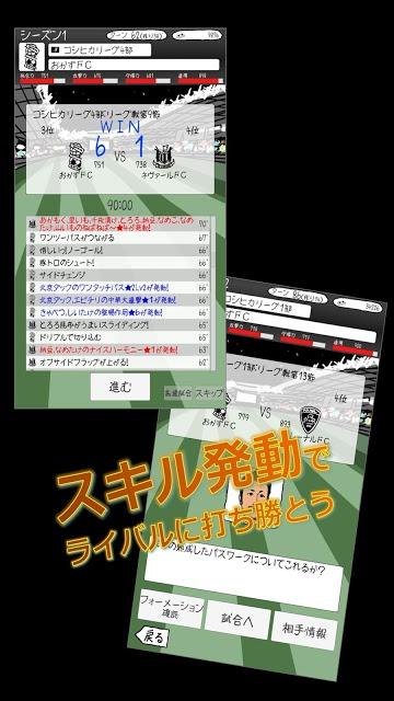 おかずサッカー【育成シミュレーション】のスクリーンショット_4
