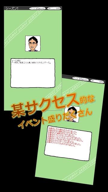 おかずサッカー【育成シミュレーション】のスクリーンショット_5