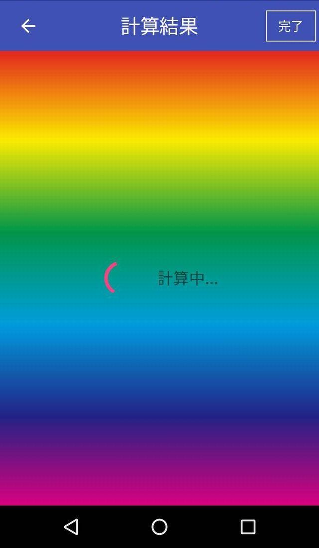 確変レーダーのスクリーンショット_4