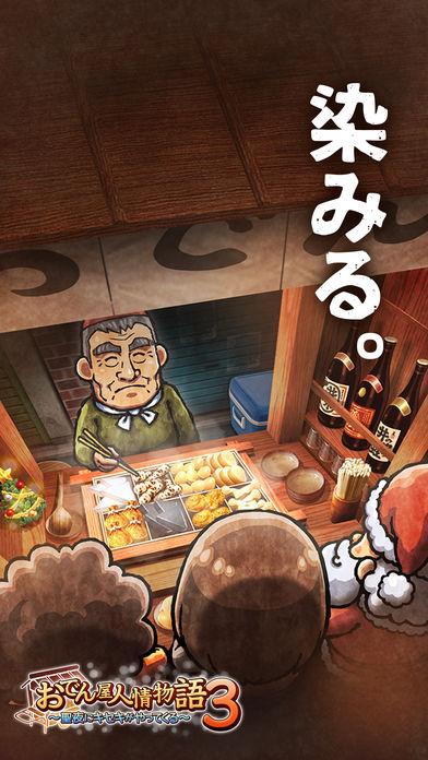 おでん屋人情物語3のスクリーンショット_1