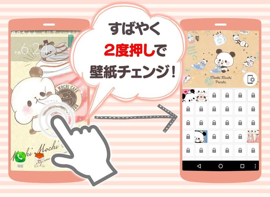 壁紙「もちもちぱんだ」簡単きせかえ壁紙アプリ無料のスクリーンショット_5