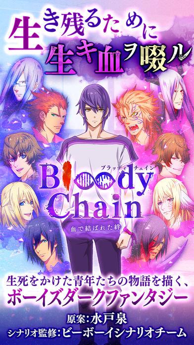 Bloody Chain ~血で結ばれた絆~のスクリーンショット_1