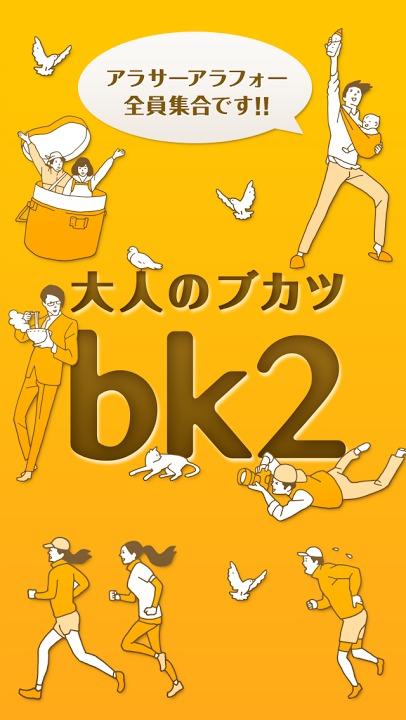 大人のブカツ bk2(ビーケーツー)のスクリーンショット_1