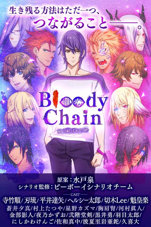 Bloody Chainのスクリーンショット_1