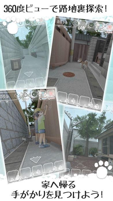 【脱出】はぐれ猫、路地裏からの脱出のスクリーンショット_2