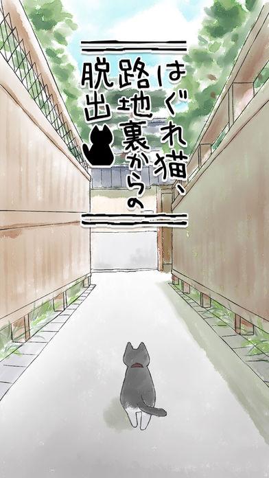 【脱出】はぐれ猫、路地裏からの脱出のスクリーンショット_5