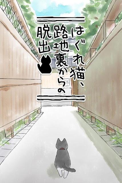 【脱出】はぐれ猫、路地裏からの脱出 のスクリーンショット_5