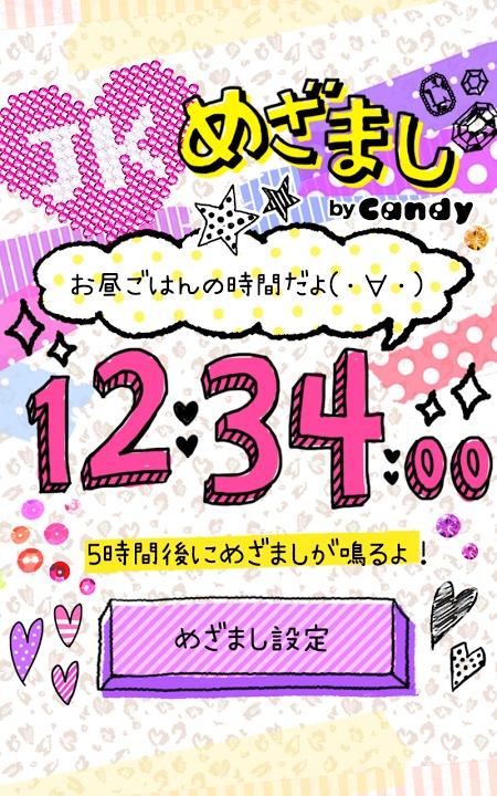 朝が苦手なJKマストアイテム JKめざまし by Candyのスクリーンショット_1