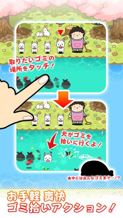 タッチ!ゴミ拾い犬 -テツと愉快な仲間たち-のスクリーンショット_3