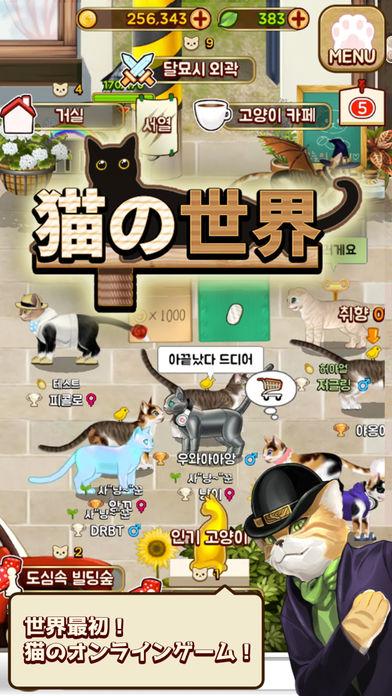 猫の世界 SNGのスクリーンショット_1