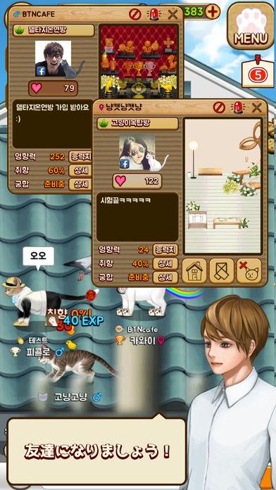 猫の世界 SNGのスクリーンショット_2