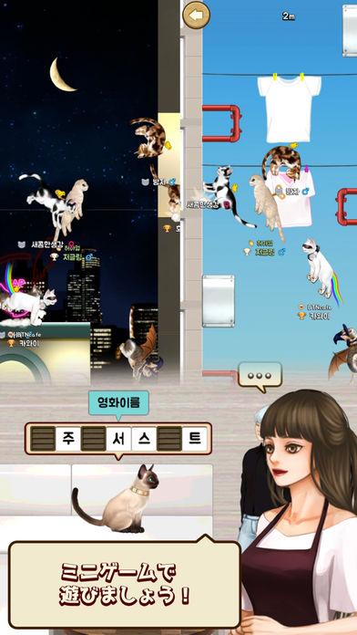 猫の世界 SNGのスクリーンショット_3