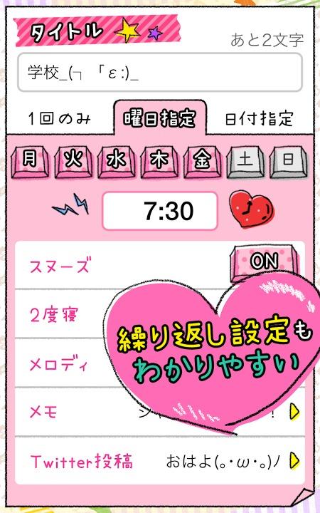朝が苦手なJKマストアイテム JKめざまし by Candyのスクリーンショット_3