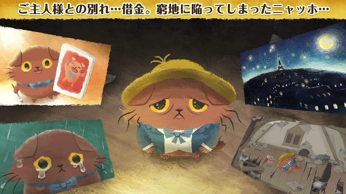 猫のニャッホ 〜ニャ・ミゼラブル〜のスクリーンショット_2