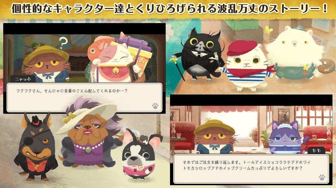 猫のニャッホ 〜ニャ・ミゼラブル〜のスクリーンショット_4