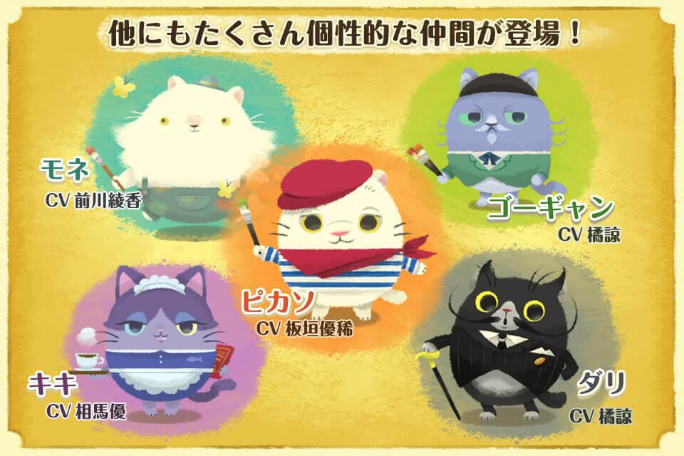 猫のニャッホ 〜ニャ・ミゼラブル〜のスクリーンショット_5