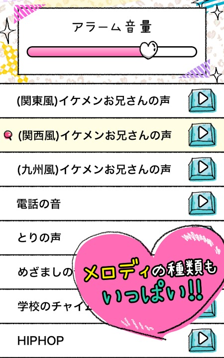 朝が苦手なJKマストアイテム JKめざまし by Candyのスクリーンショット_5
