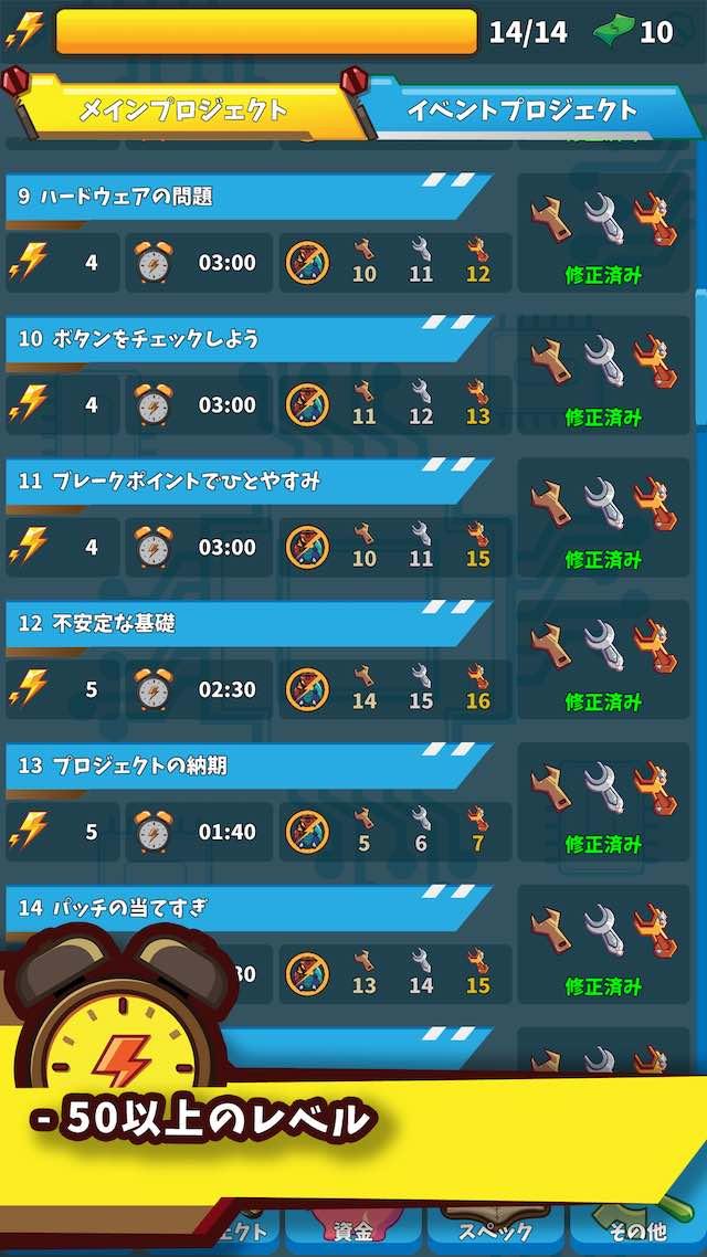 デバッガー:ザ・ゲーム【デバゲ】のスクリーンショット_3