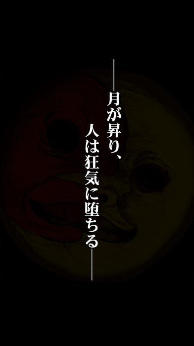 Moon Rise Effectのスクリーンショット_5