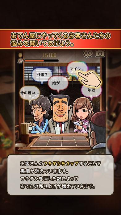 おでん屋人情物語3のスクリーンショット_2