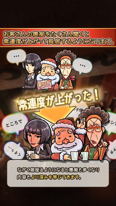 おでん屋人情物語3のスクリーンショット_3
