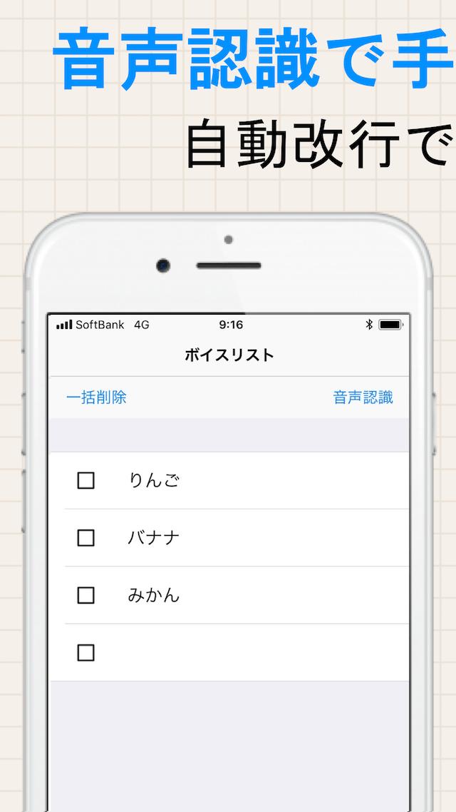 ボイスリストのスクリーンショット_1