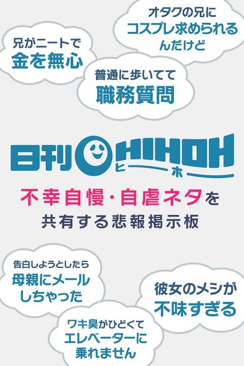 日刊HIHOH(ヒーホー)のスクリーンショット_1