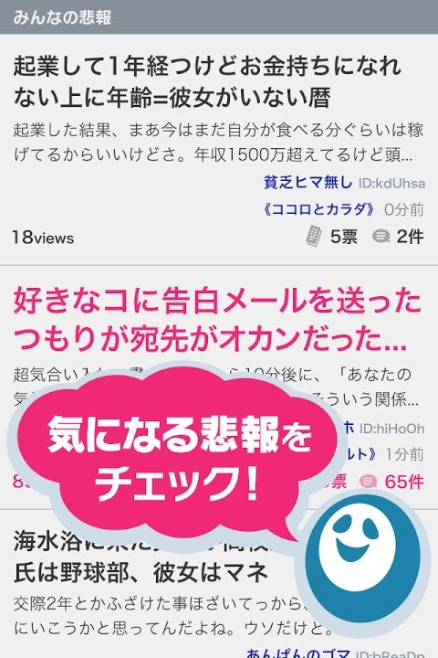 日刊HIHOH(ヒーホー)のスクリーンショット_2