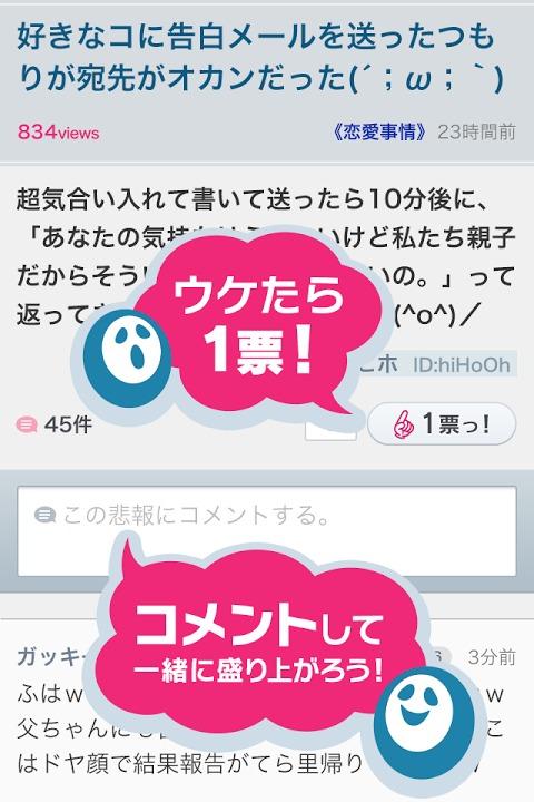 日刊HIHOH(ヒーホー)のスクリーンショット_3
