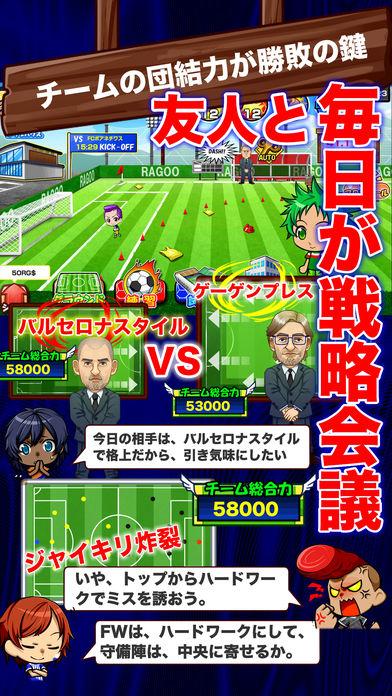 サッカーカーニバルのスクリーンショット_2