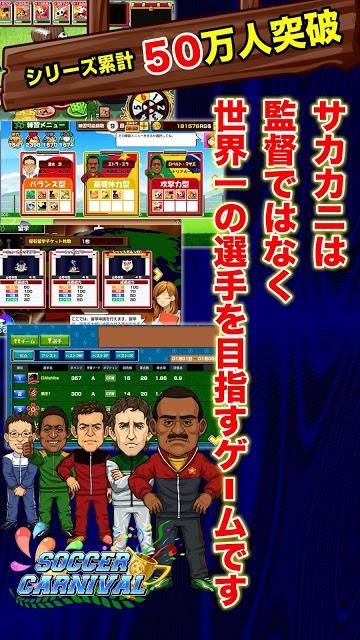 サッカーカーニバルのスクリーンショット_1