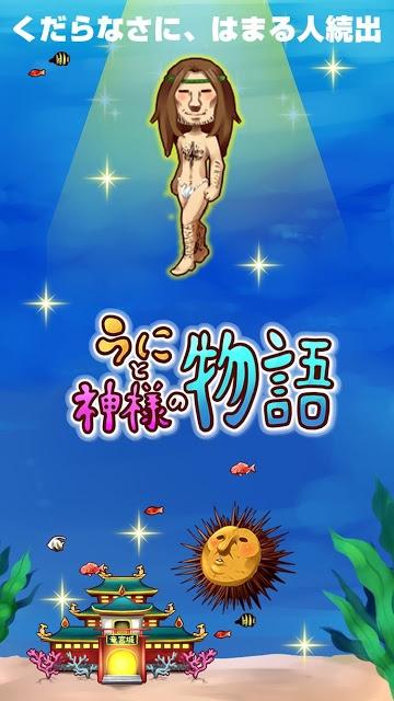 うにと神様の物語のスクリーンショット_1